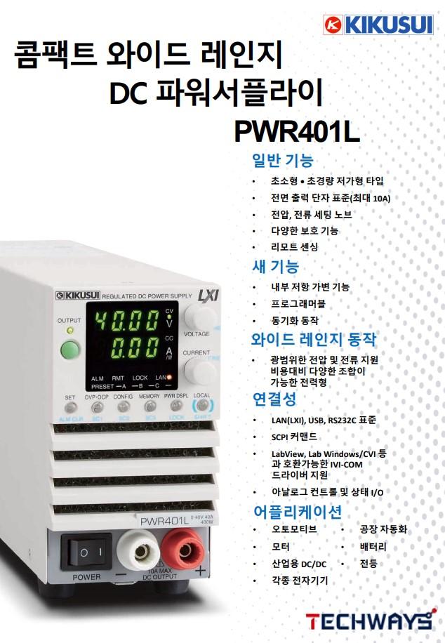 2. PWR401L.jpg