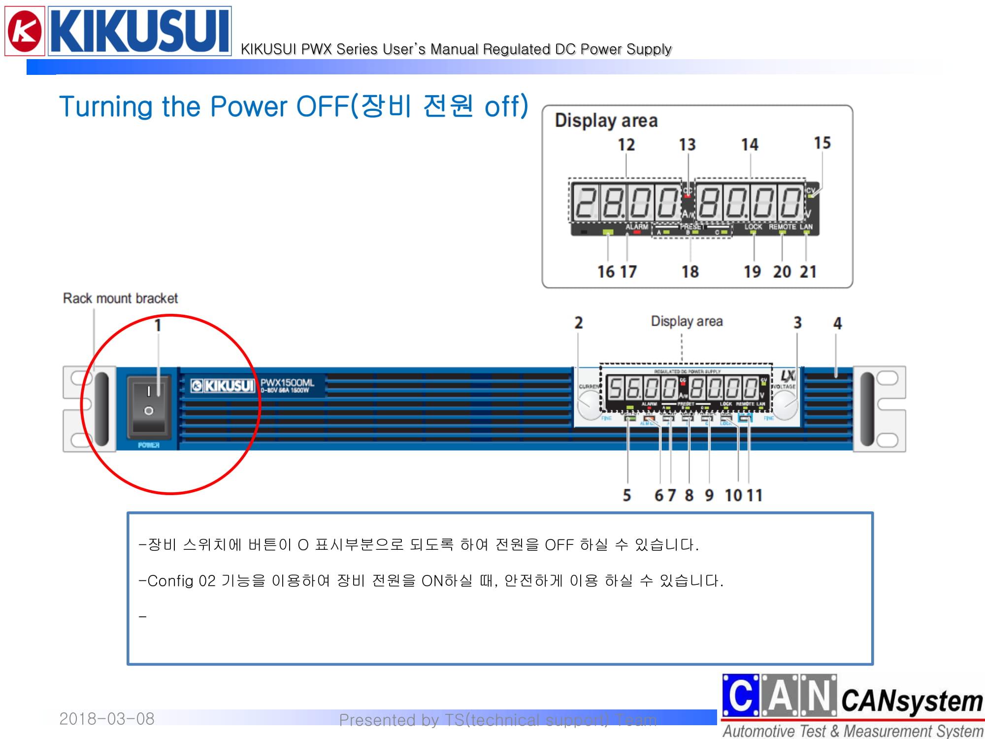 KIKUSUI PWX1500L 사용 가이드-16.jpg