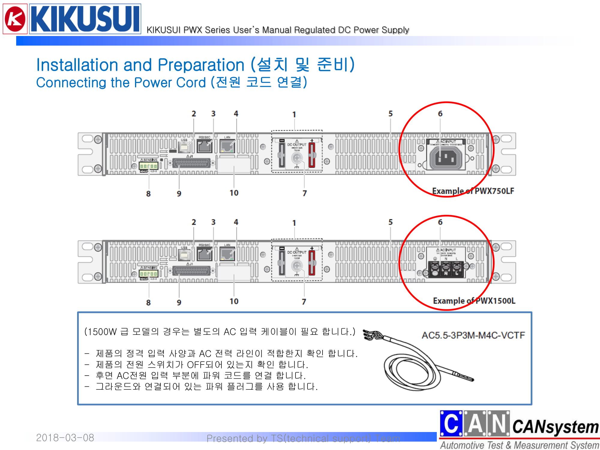 KIKUSUI PWX1500L 사용 가이드-13.jpg