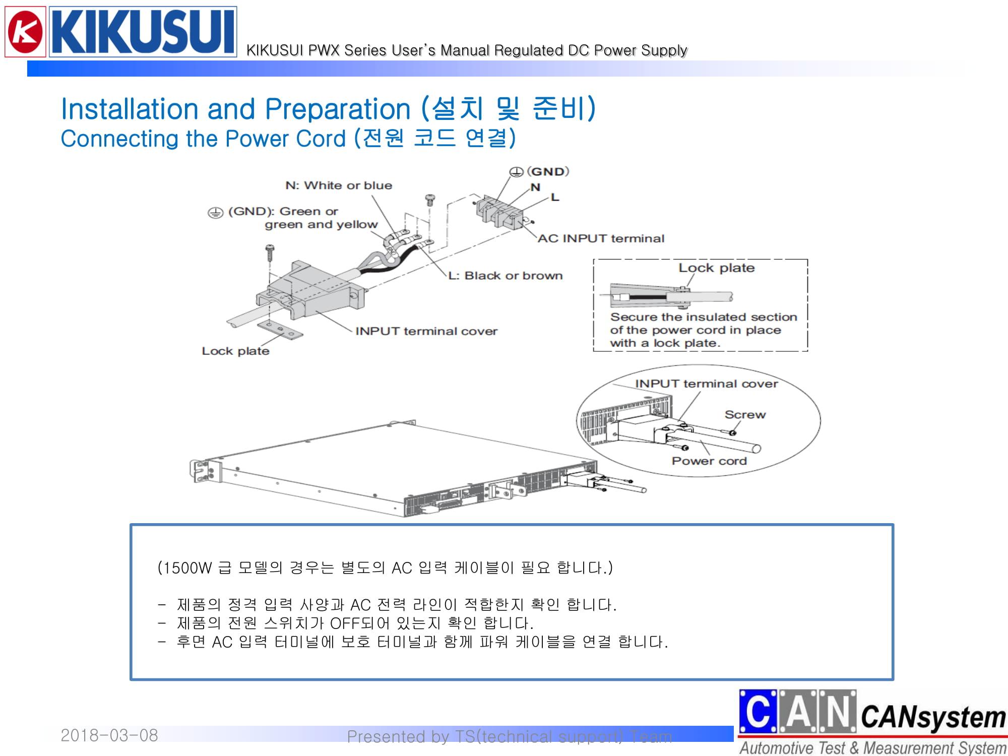 KIKUSUI PWX1500L 사용 가이드-14.jpg