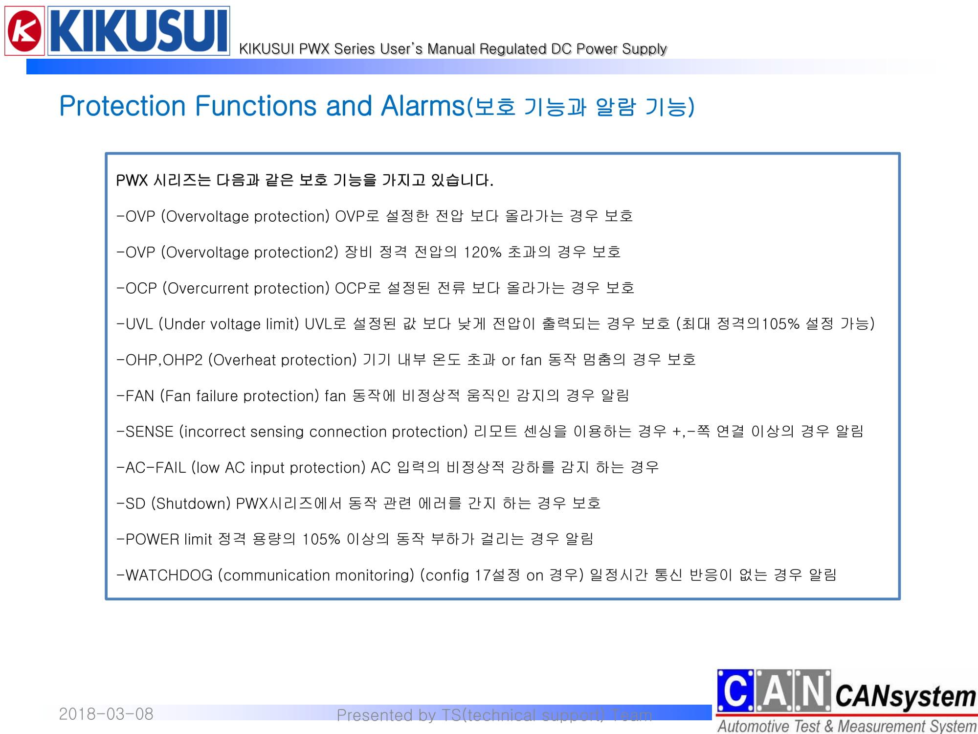 KIKUSUI PWX1500L 사용 가이드-21.jpg