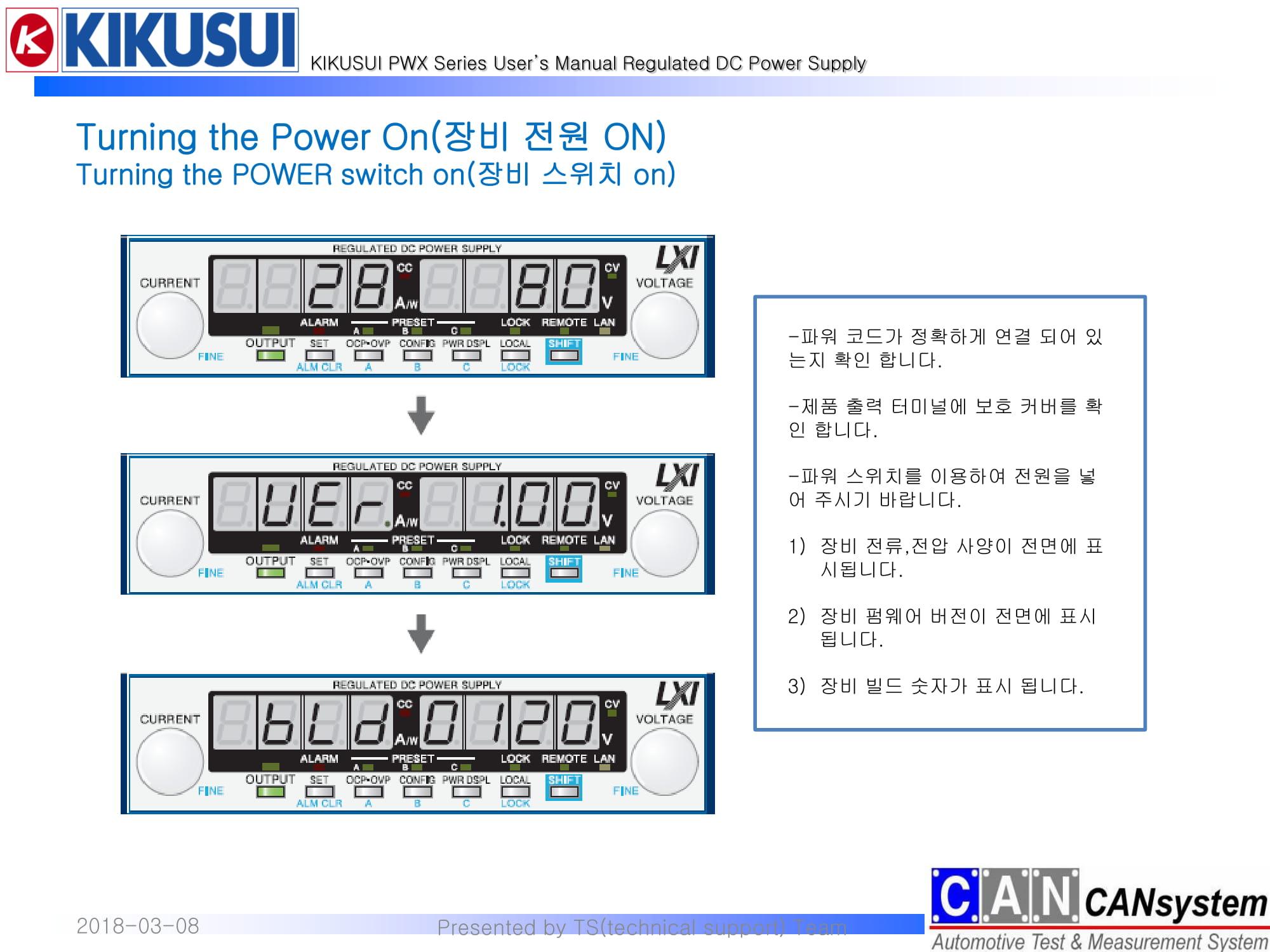 KIKUSUI PWX1500L 사용 가이드-15.jpg