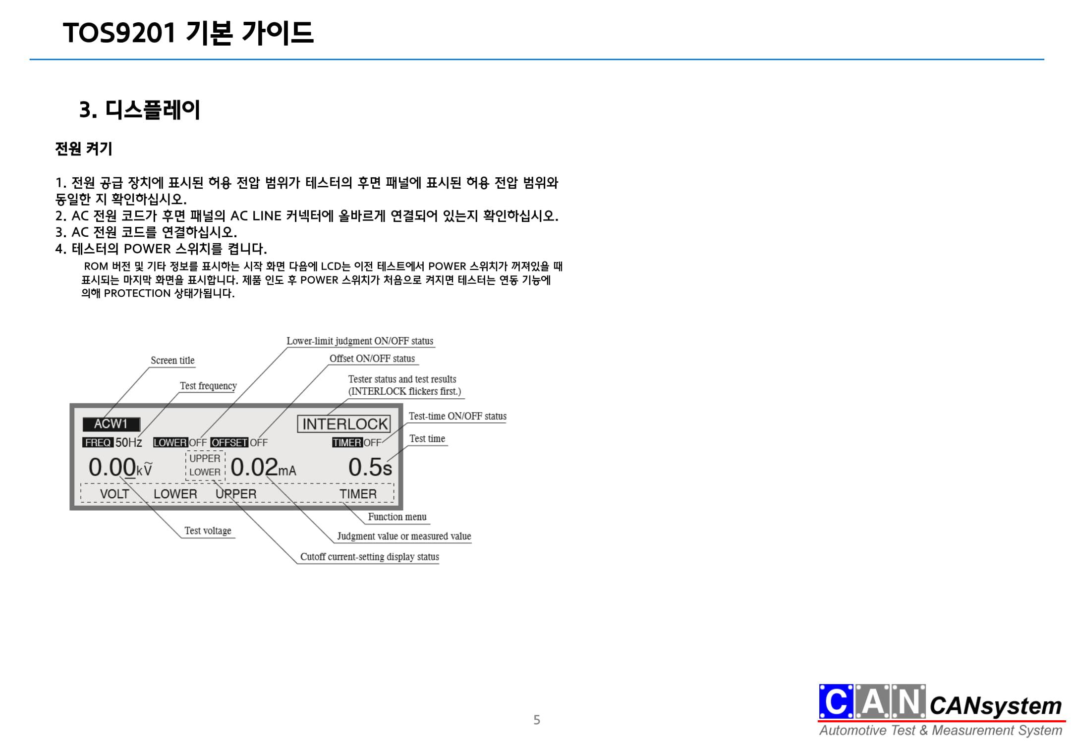 KIKUSUI TOS9201 국문 이용가이드-05.jpg