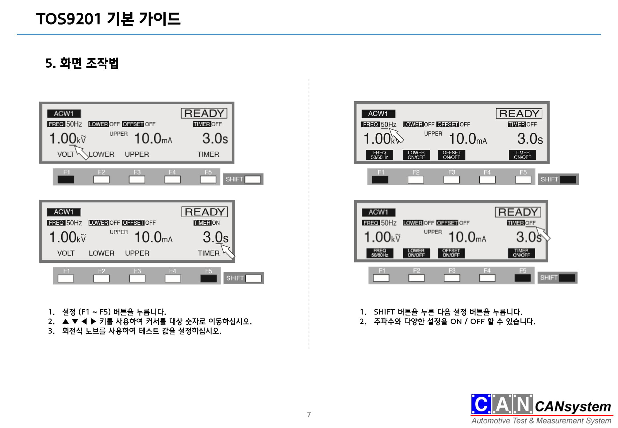 KIKUSUI TOS9201 국문 이용가이드-07.jpg