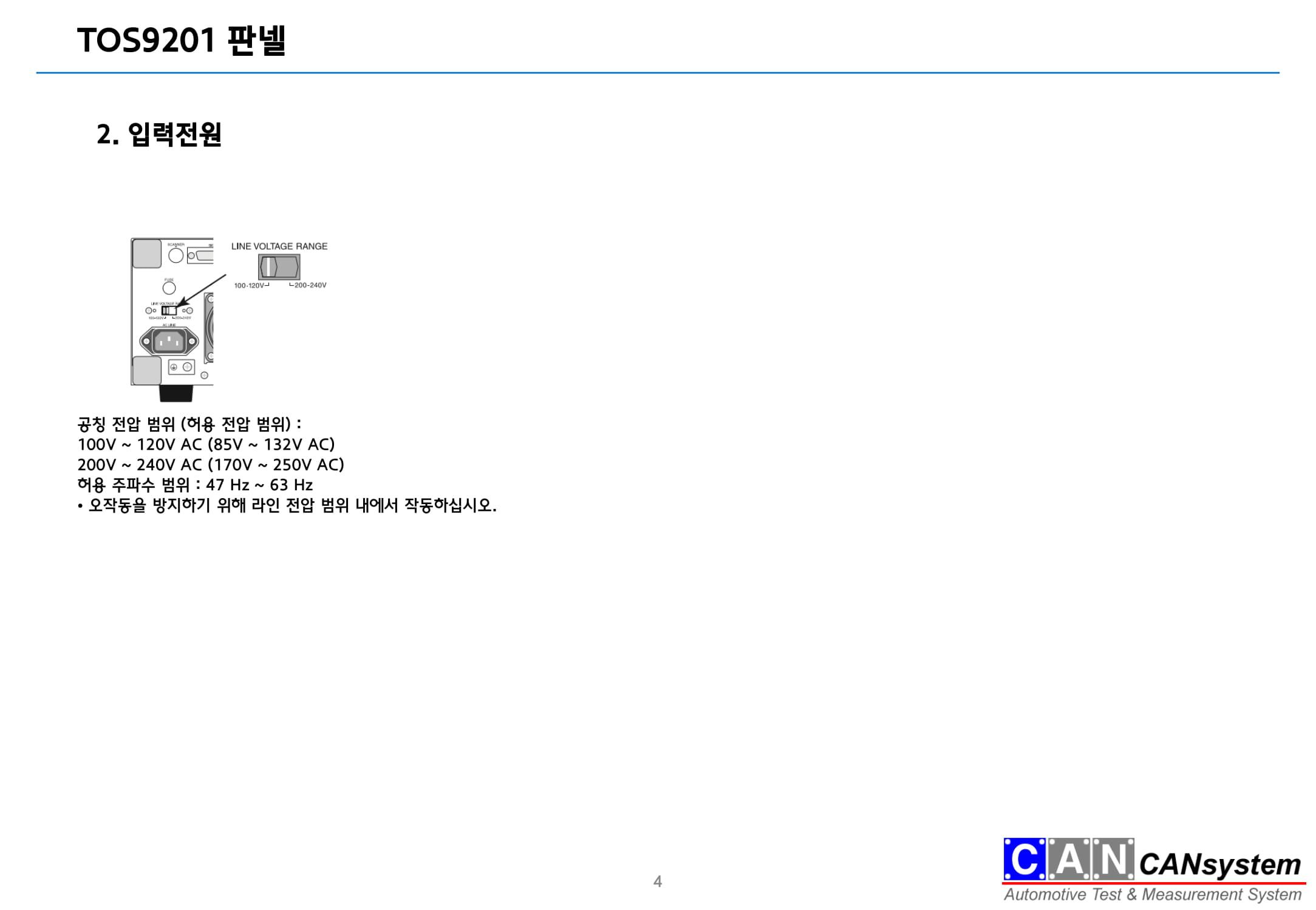 KIKUSUI TOS9201 국문 이용가이드-04.jpg