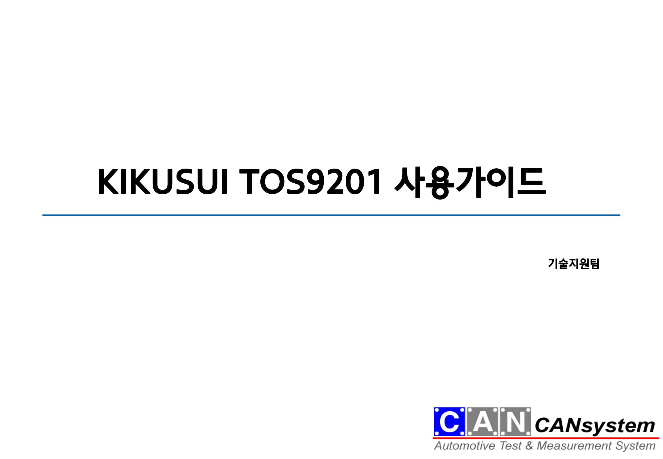 KIKUSUI TOS9201 국문 이용가이드-01.jpg