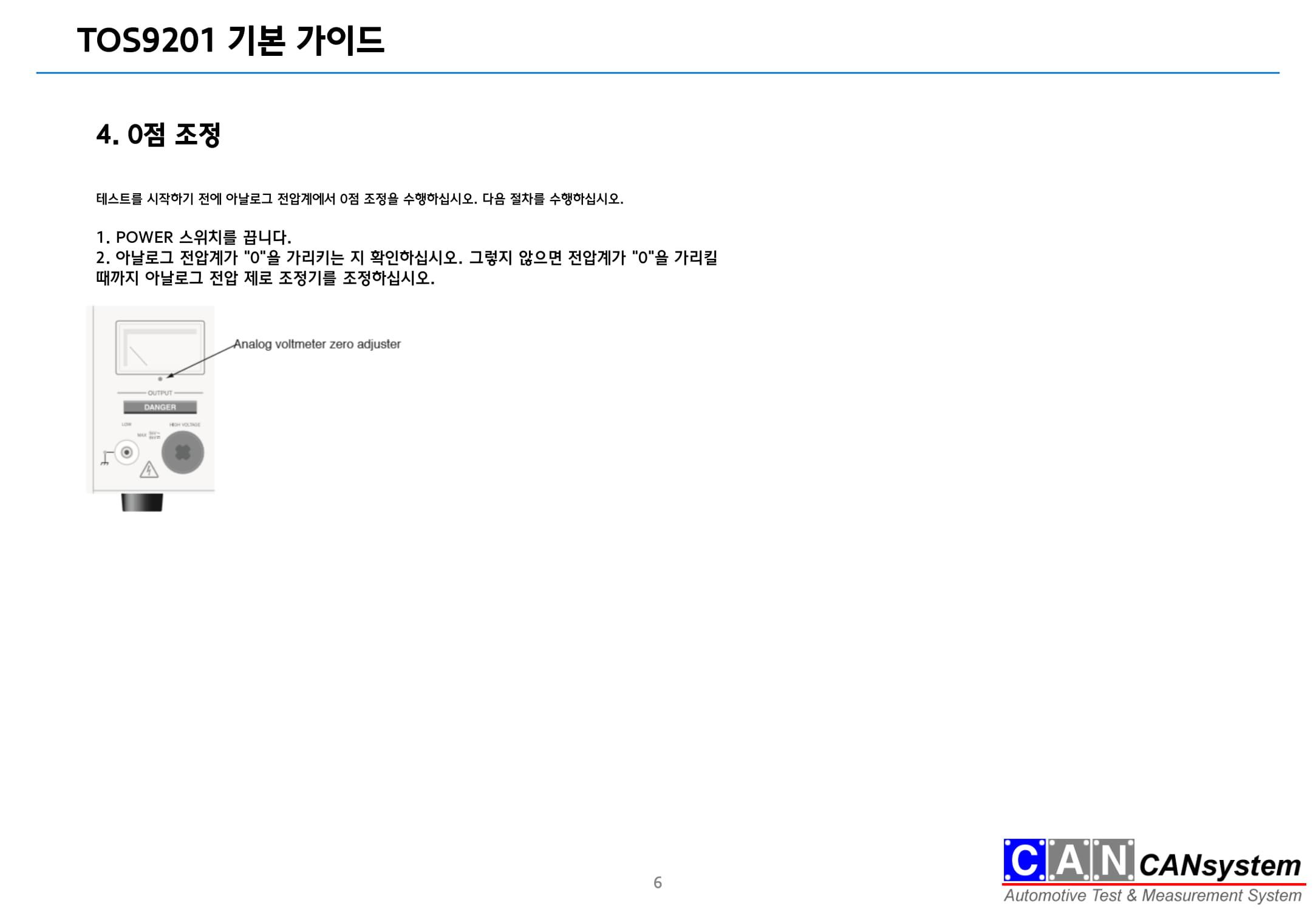 KIKUSUI TOS9201 국문 이용가이드-06.jpg