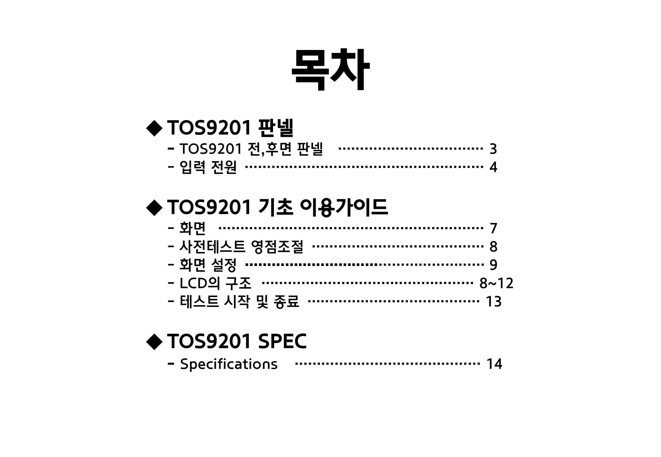 KIKUSUI TOS9201 국문 이용가이드-02.jpg
