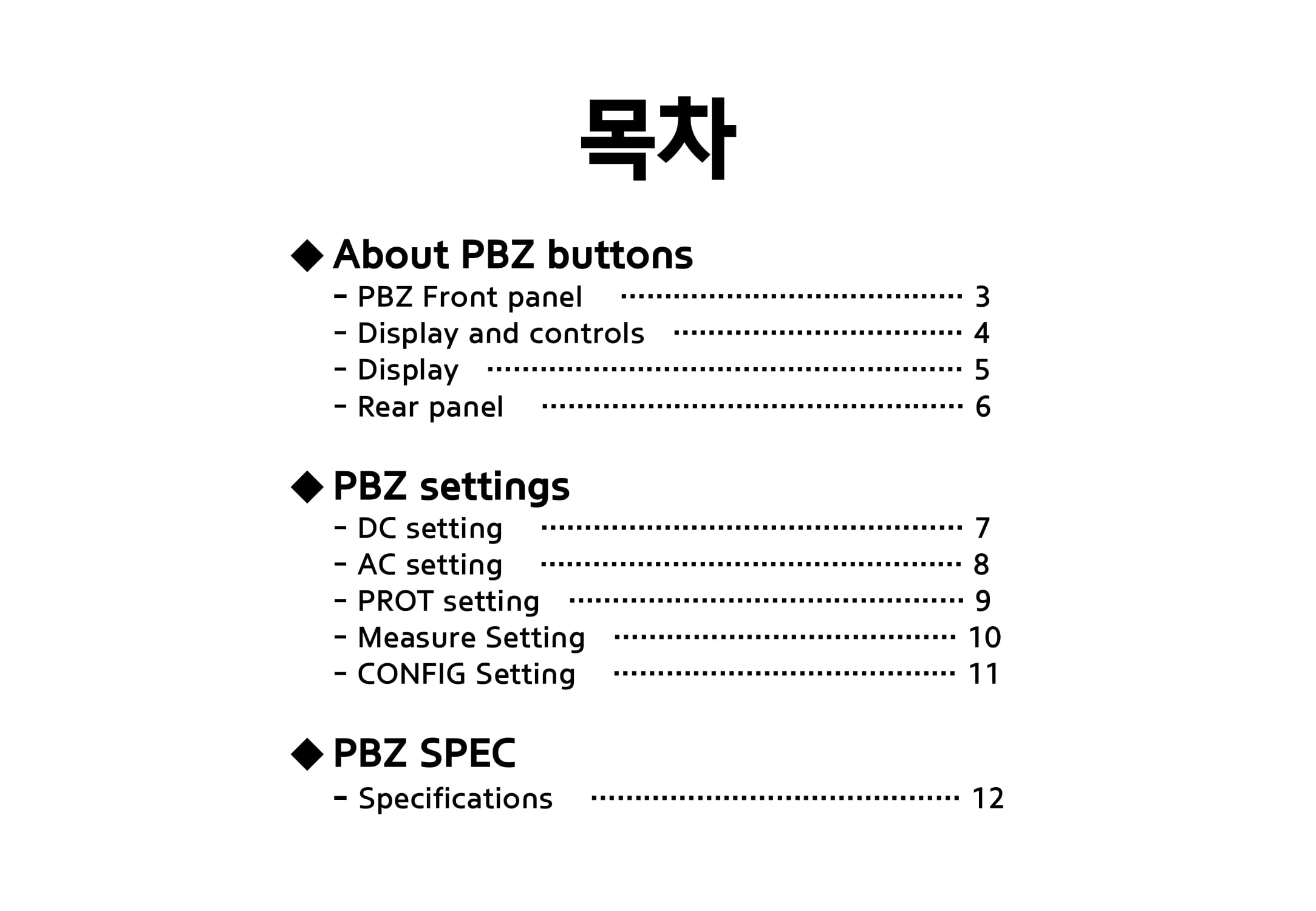KIKUSUI PBZ 이용가이드-02.jpg