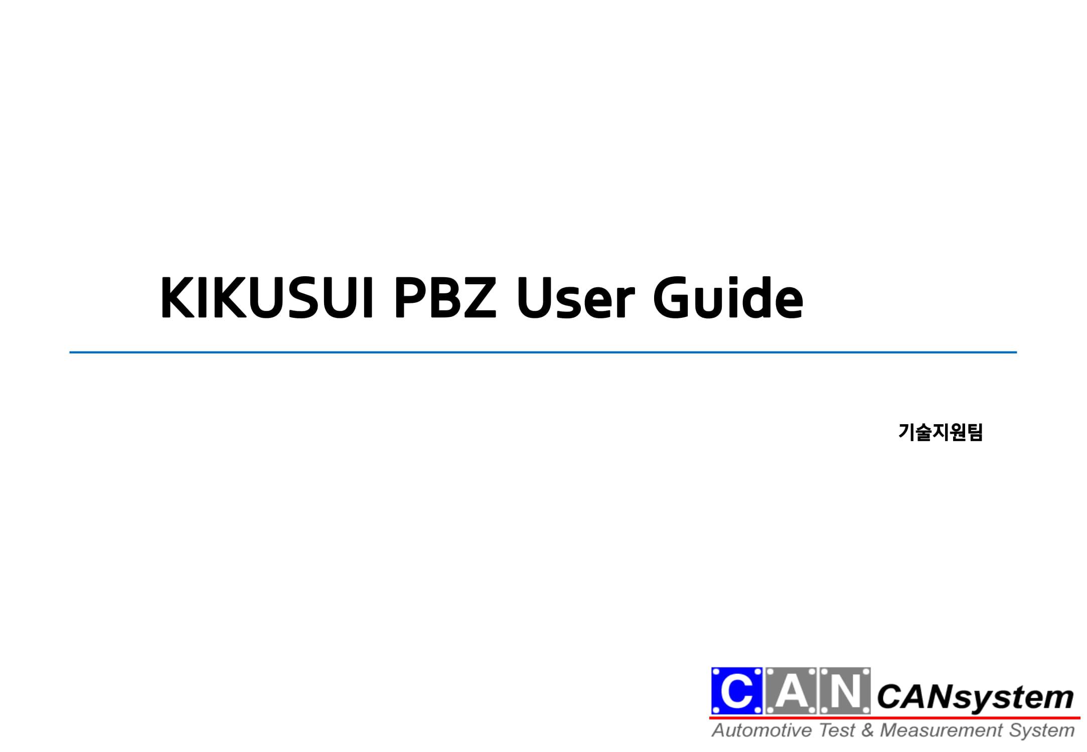 KIKUSUI PBZ 이용가이드-01.jpg