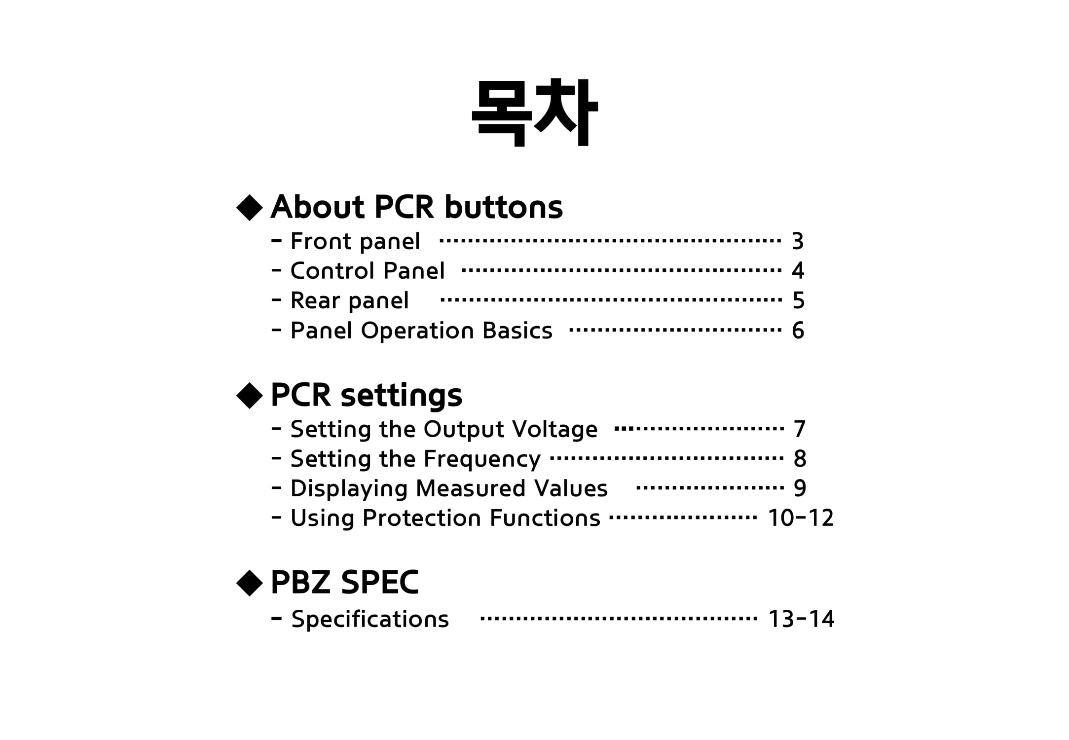 KIKUSUI PCR_LE 이용가이드-02.jpg