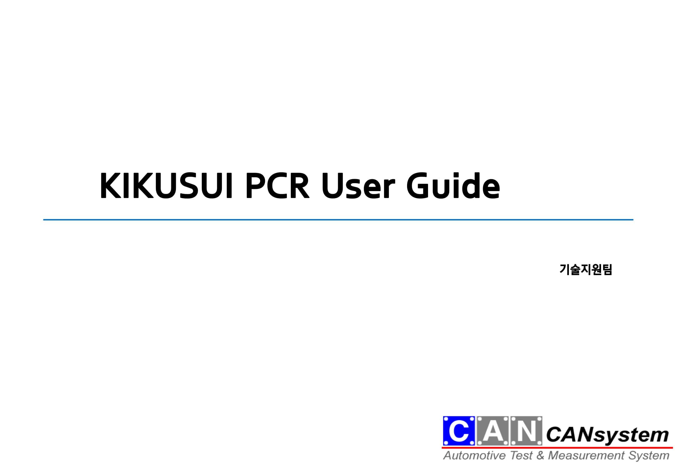 KIKUSUI PCR_LE 이용가이드-01.jpg