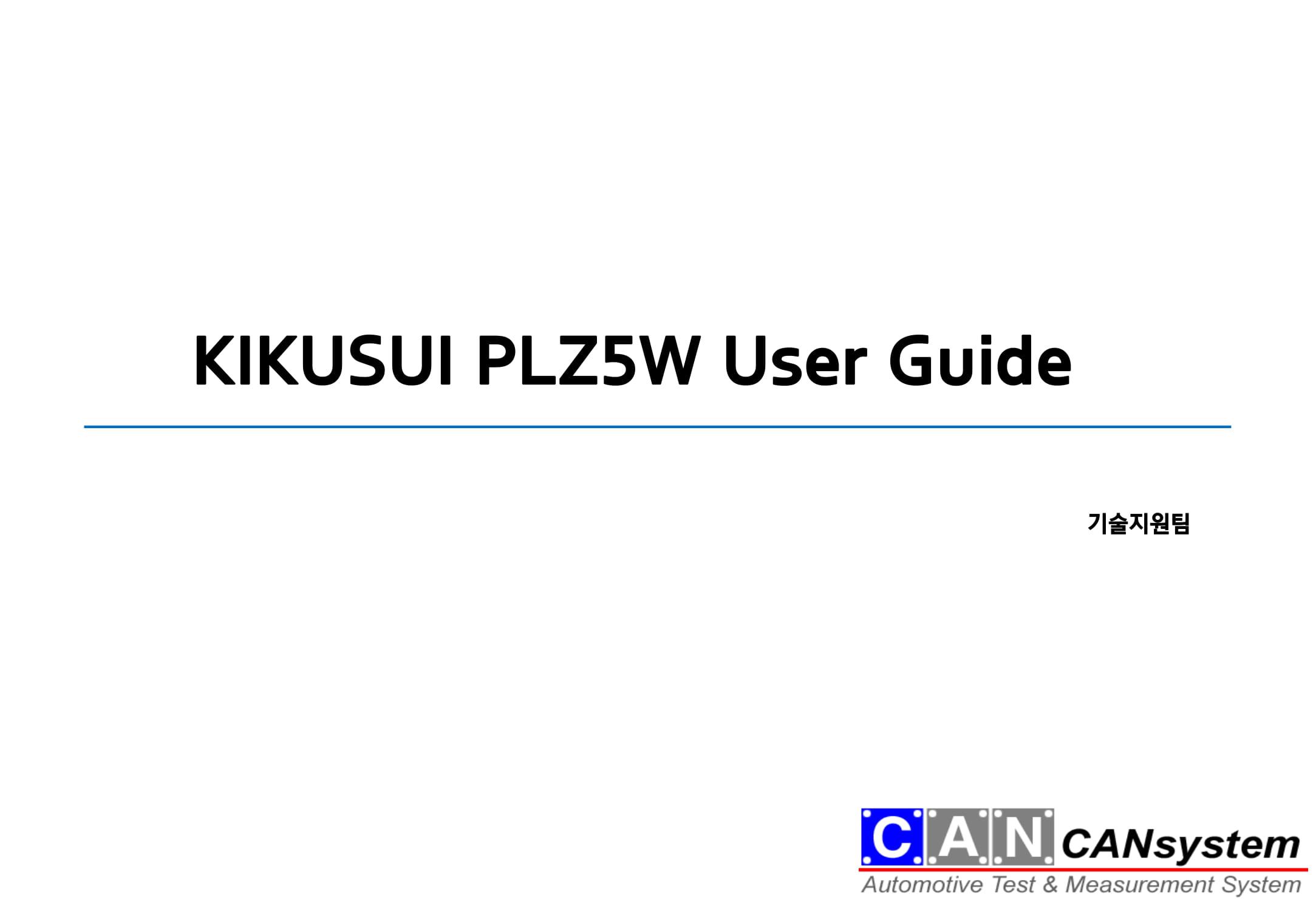 KIKUSUI PLZ5W 이용가이드-01.jpg