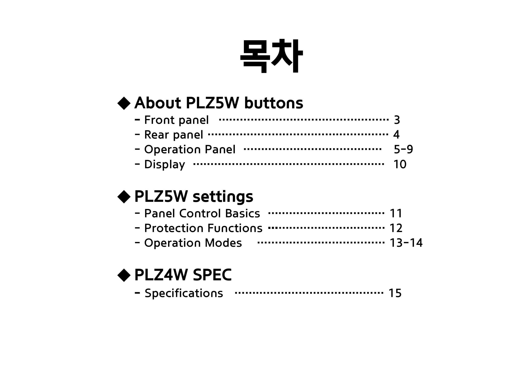 KIKUSUI PLZ5W 이용가이드-02.jpg