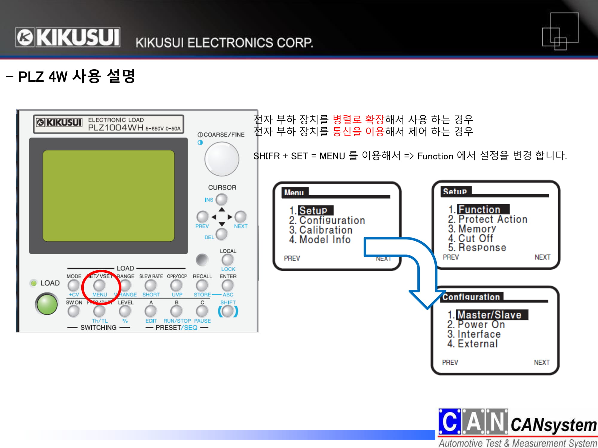 KIKUSUI PLZ4W이용 가이드-09.jpg