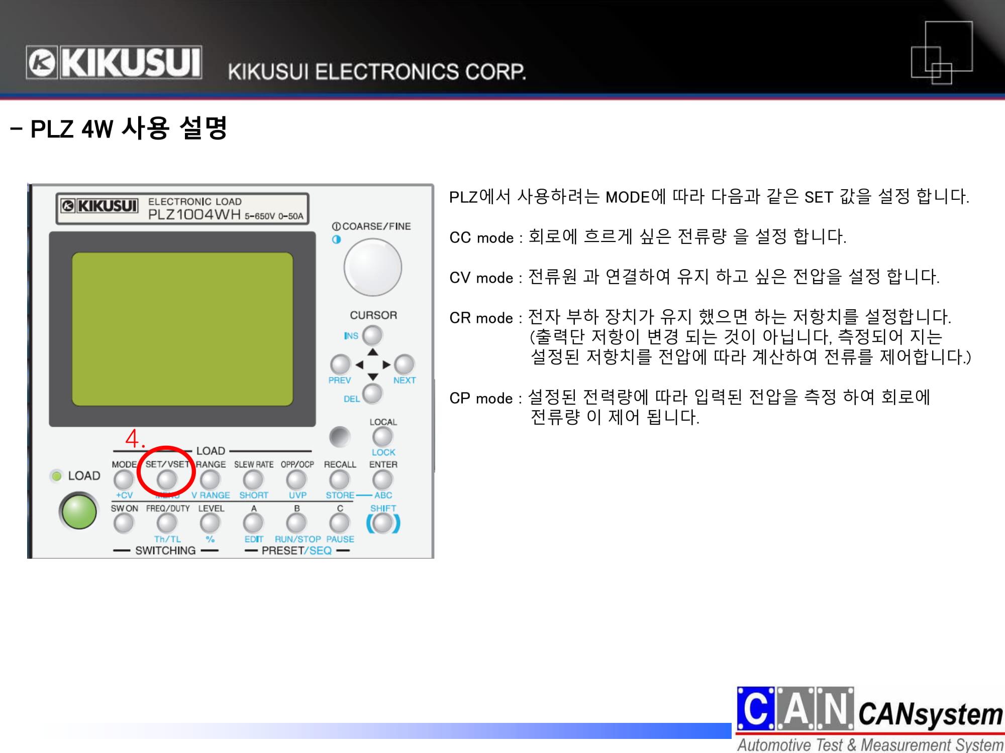 KIKUSUI PLZ4W이용 가이드-07.jpg