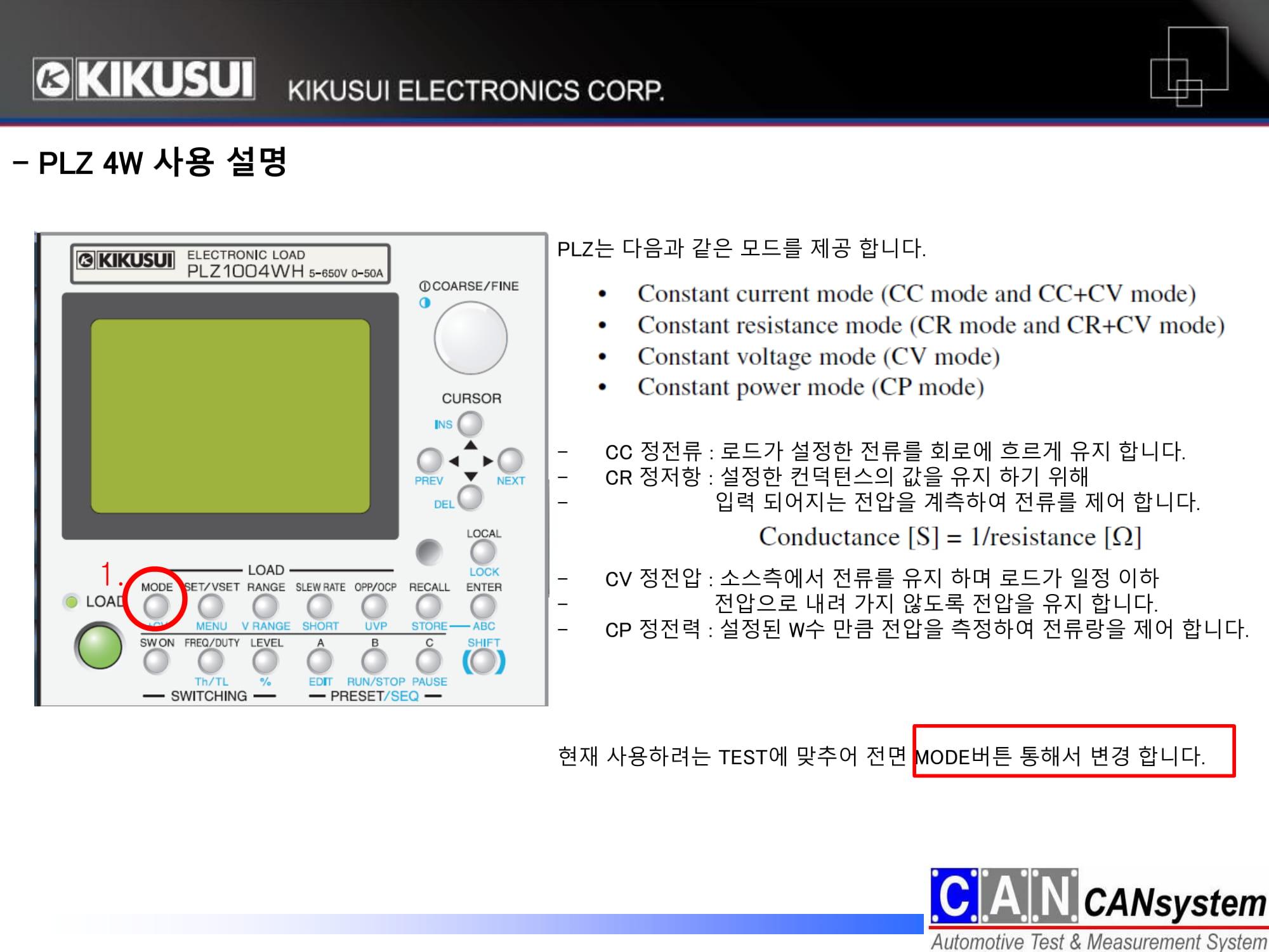 KIKUSUI PLZ4W이용 가이드-04.jpg