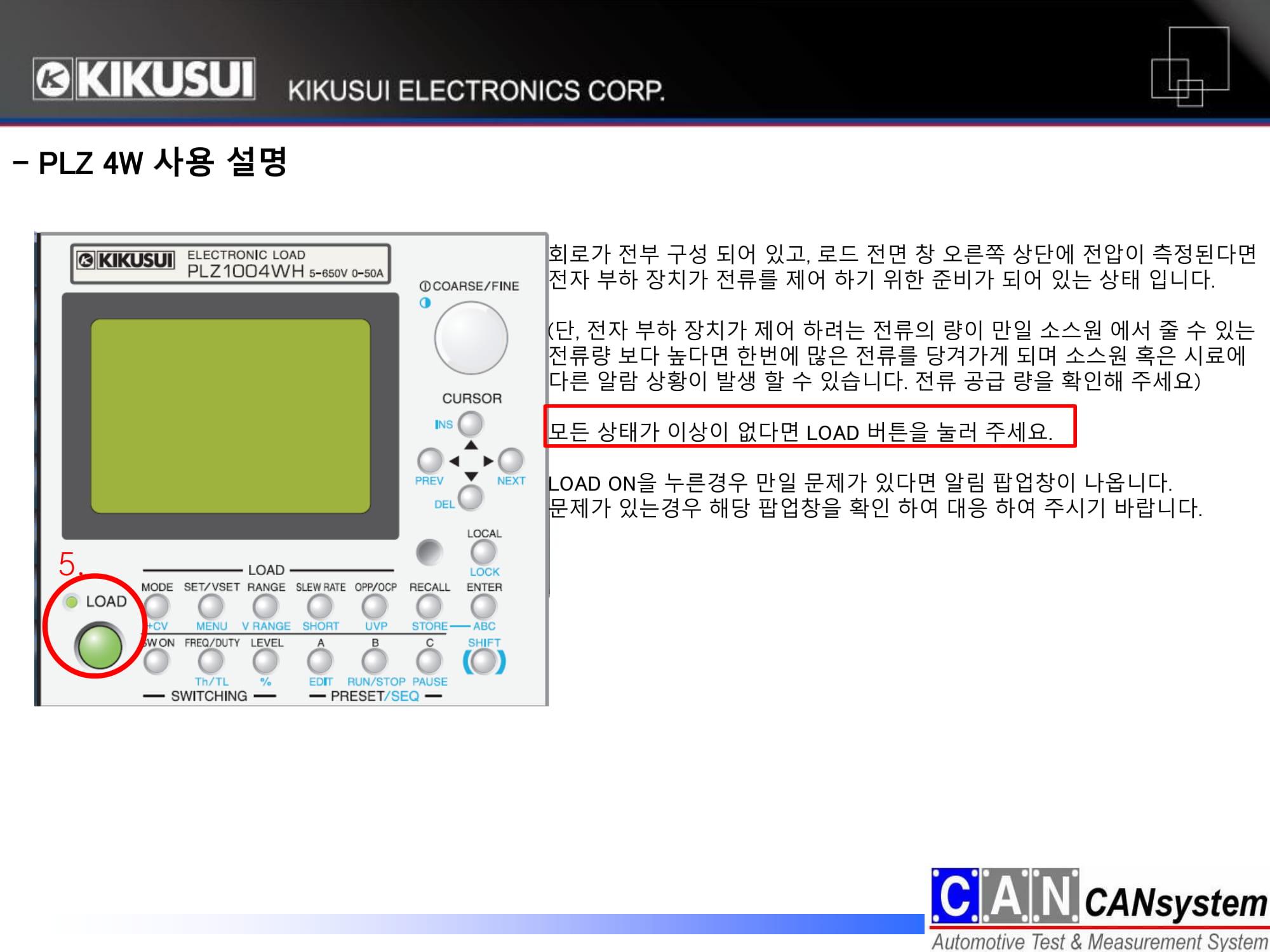 KIKUSUI PLZ4W이용 가이드-08.jpg