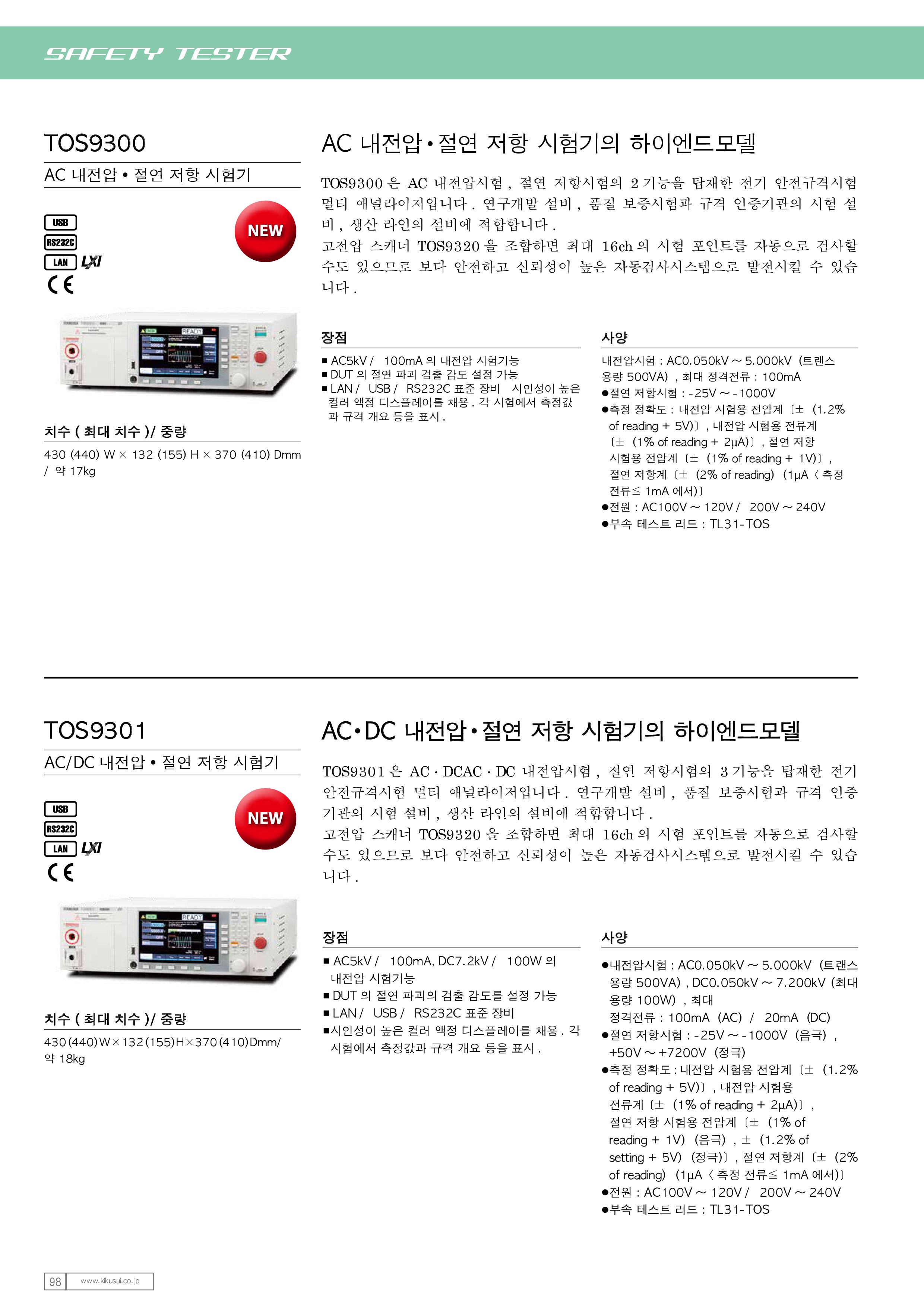 전체카달로그(한글판) 2018-2019 (P98_100)-97.png
